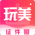 玩美证件照app手机版v1.0