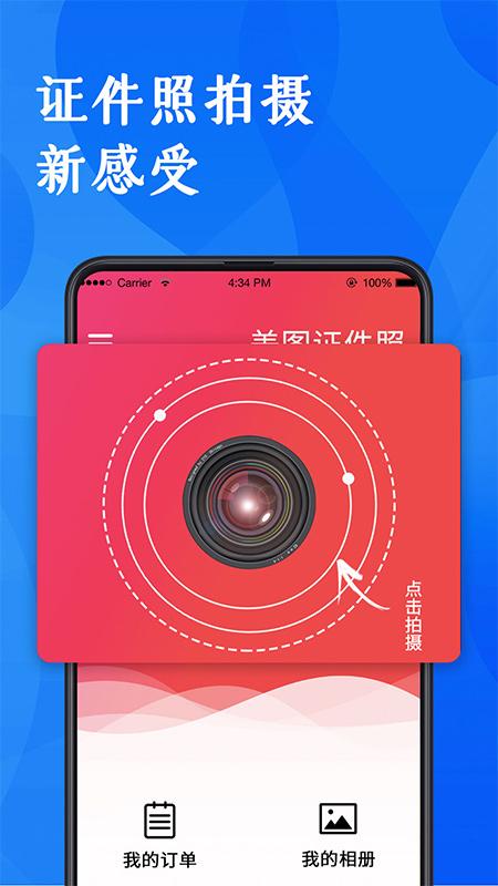 玩美证件照app手机版v1.0截图2