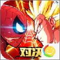 漫威vs龙珠-福利版1.01