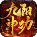 九阳神功起源安卓版1.0.0