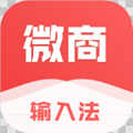 微商输入法app安卓版v1.8.5