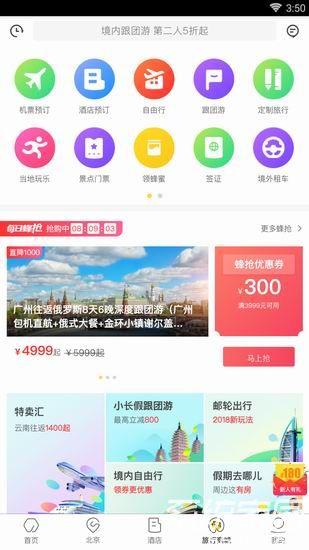 马蜂窝旅游app最新版截图1