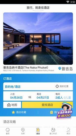 马蜂窝旅游app最新版截图2