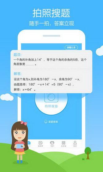 作业帮app完整版截图1
