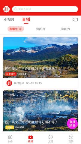 乡村振兴app官方版截图0