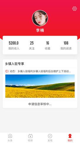 乡村振兴app官方版截图1