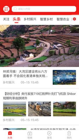 乡村振兴app官方版截图2