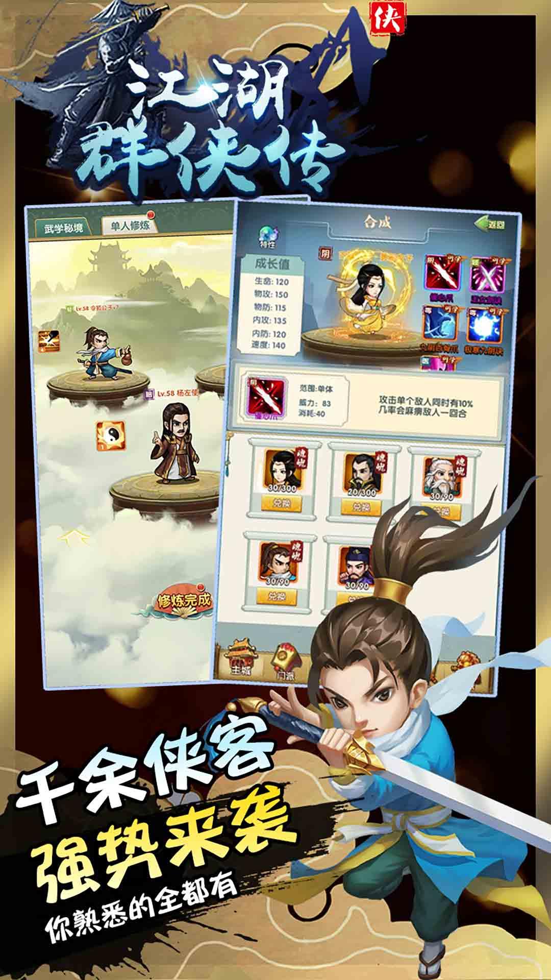 江湖群侠传手游版截图1