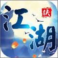江湖群侠传手游版1.1
