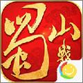 蜀山天下安卓版3.2.1.0