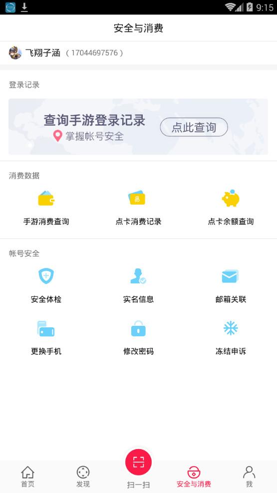 网易手游管家appv2.7.2 最新版截图2