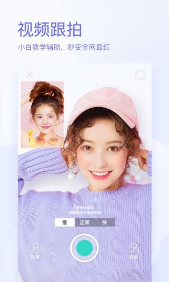 Faceu激萌app最新版v4.3.2截图1