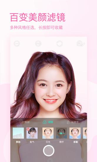 Faceu激萌app最新版v4.3.2截图2