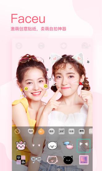 Faceu激萌app最新版v4.3.2截图0