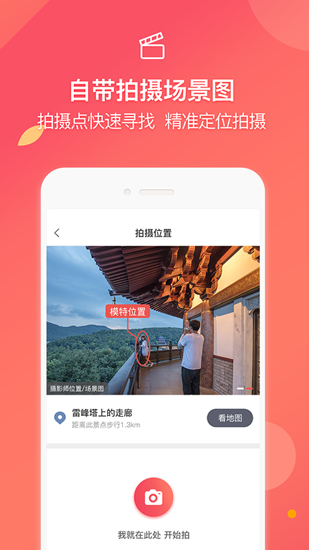 咋拍app最新版v1.6.1截图1