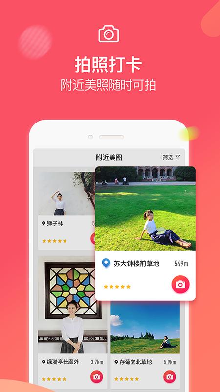 咋拍app最新版v1.6.1截图3