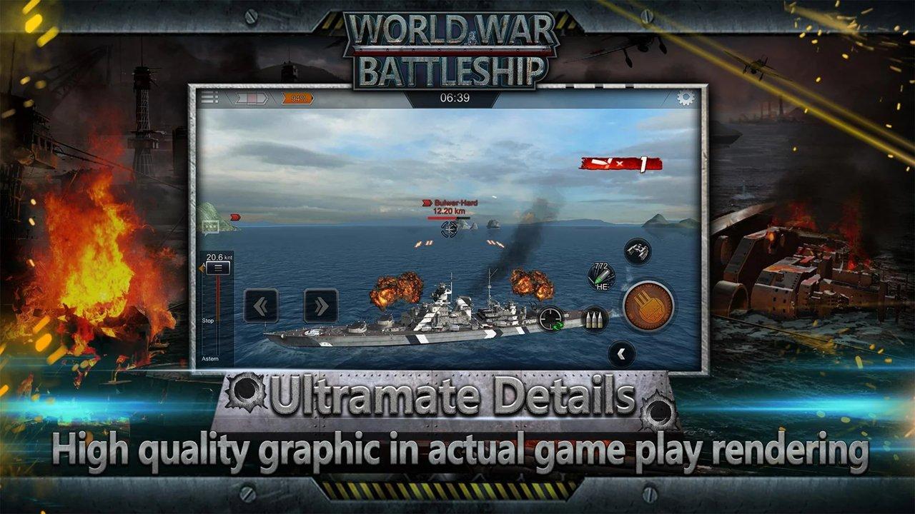 世界大战战舰安卓版2.00.013截图2