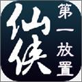 仙�b第一放置官方版2021最新版