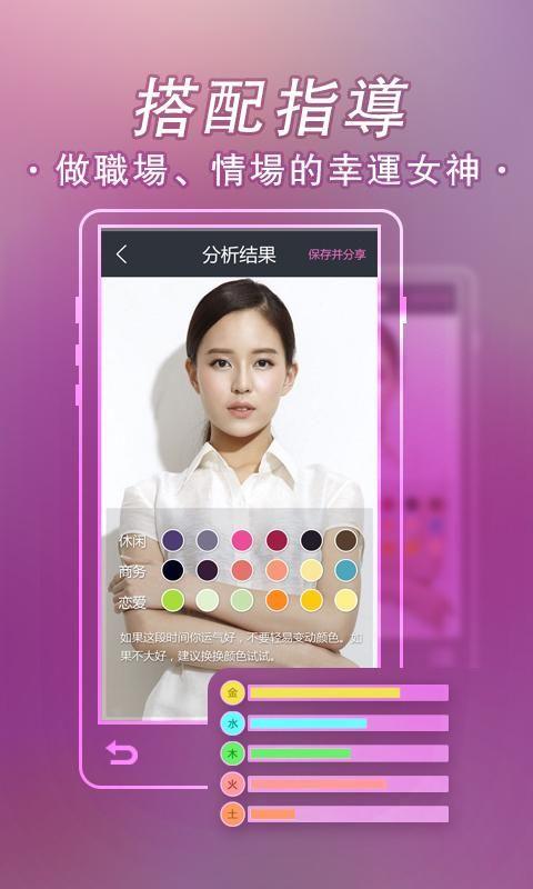 占卜搭配相机app安卓版v1.0截图0