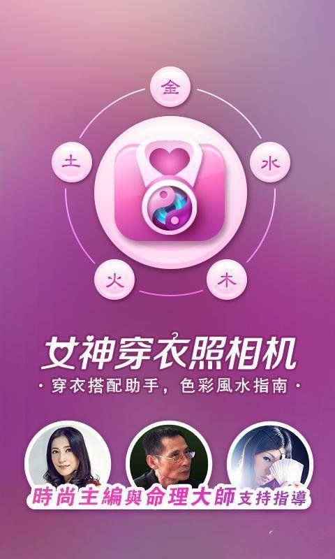 占卜搭配相机app安卓版v1.0截图2