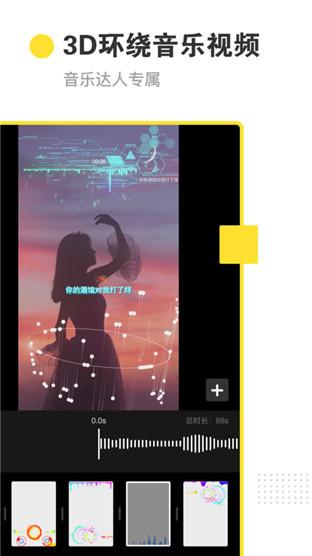 卡点视频制作app1.6.0截图1