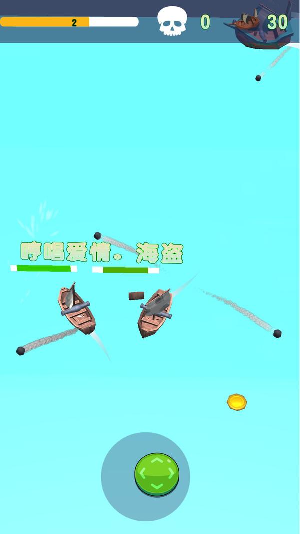 航海大乱斗安卓版1.0截图2