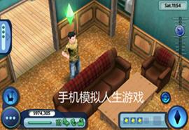 手机模拟人生游戏