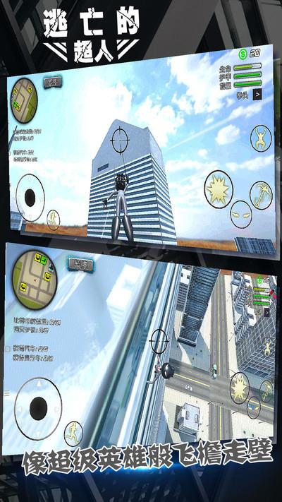 逃亡的超人游戏九游版v1.1.0截图2