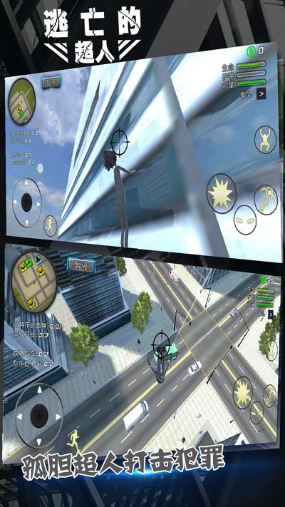 逃亡的超人游戏九游版v1.1.0截图3