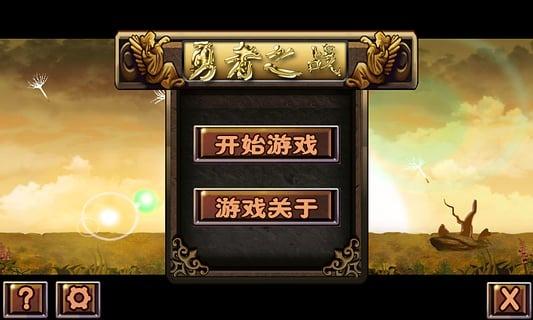 勇者之战安卓版1.1截图3
