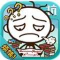史小坑的烦恼1考试游戏v2.0.07