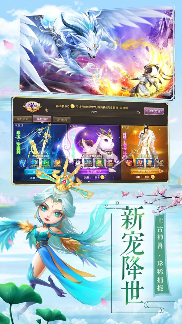 修仙记-魔童乱世安卓版1.0截图1
