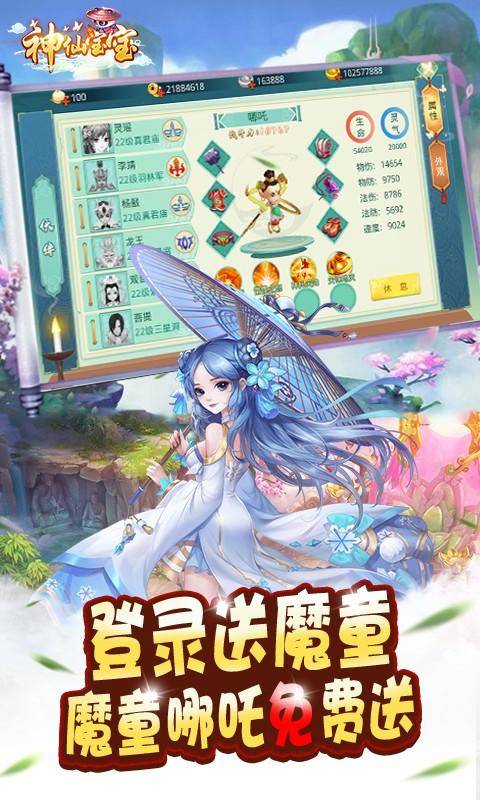 神仙宝宝BT版游戏1.0截图0