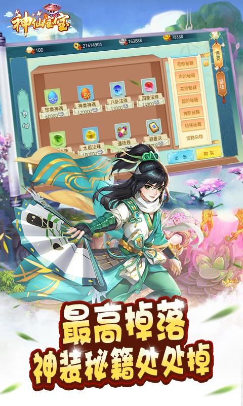 神仙宝宝BT版游戏1.0截图1