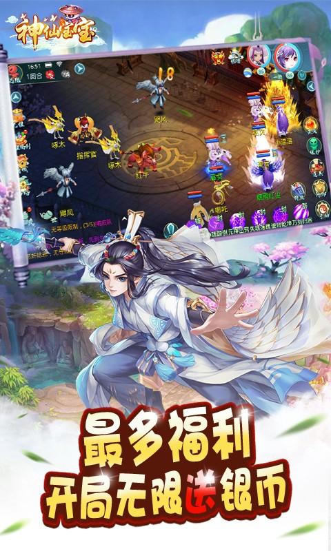 神仙宝宝BT版游戏1.0截图2