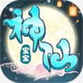 神仙宝宝BT版游戏1.0