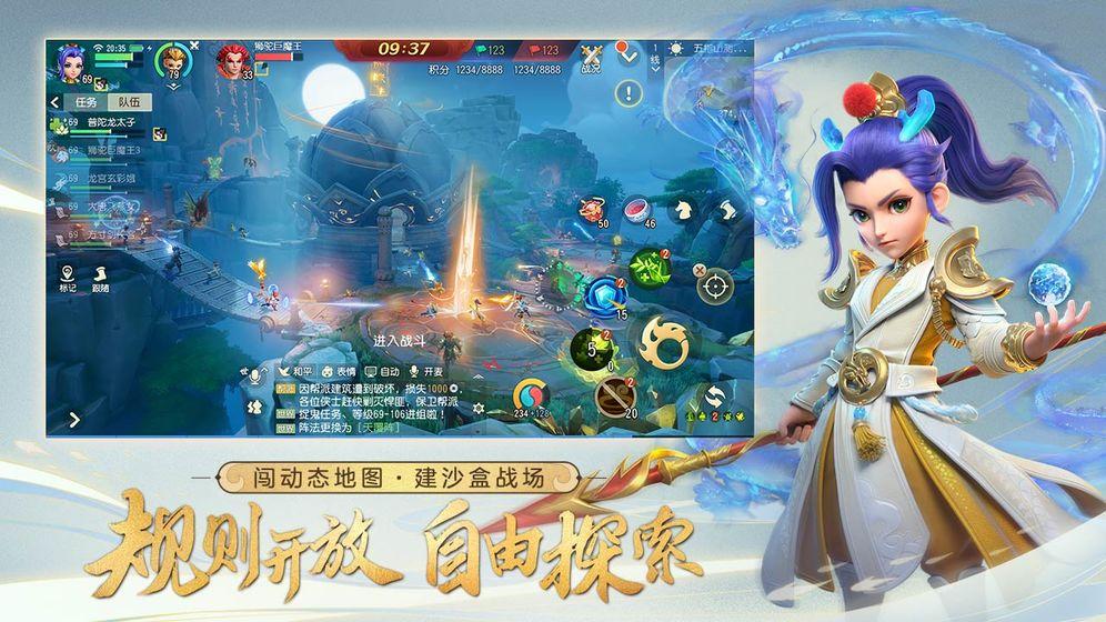 梦幻西游手游三维版v1.0截图0