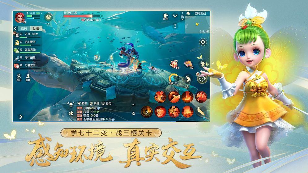 梦幻西游手游三维版v1.0截图1