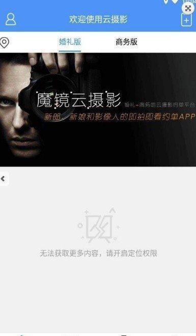 魔镜云摄影app最新版