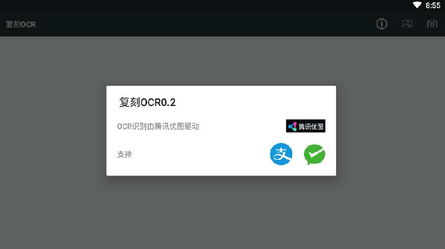 复刻OCRapp最新版