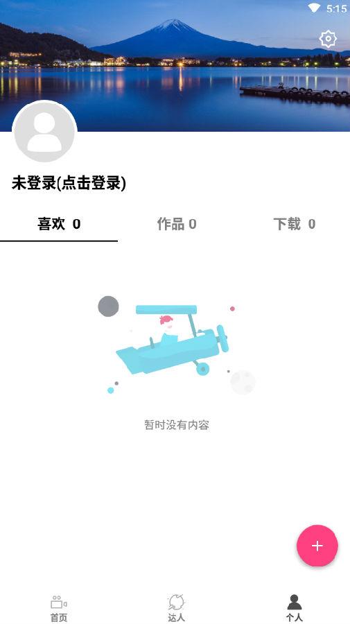 卡点app安卓版