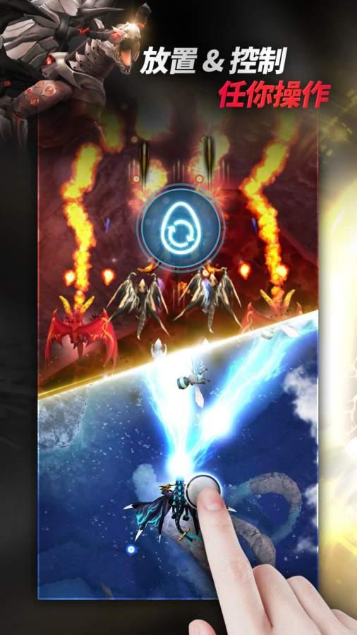 龙之空战游戏