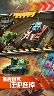 坦克刺激大战王者世界游戏
