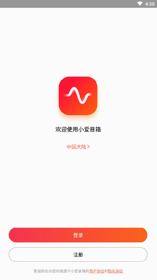 小爱音箱app安卓版
