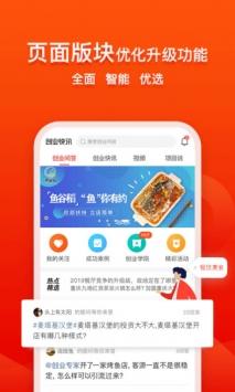 创业快讯app安卓版