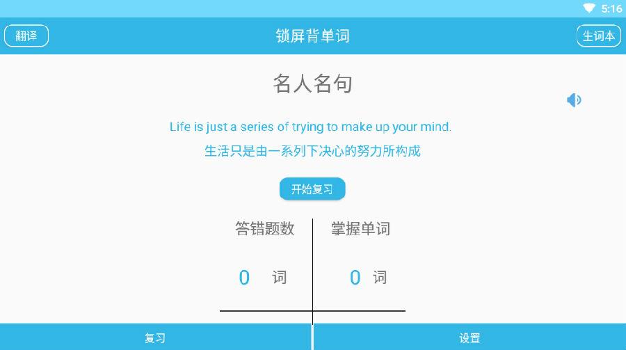 爱枫英语学习app安卓版