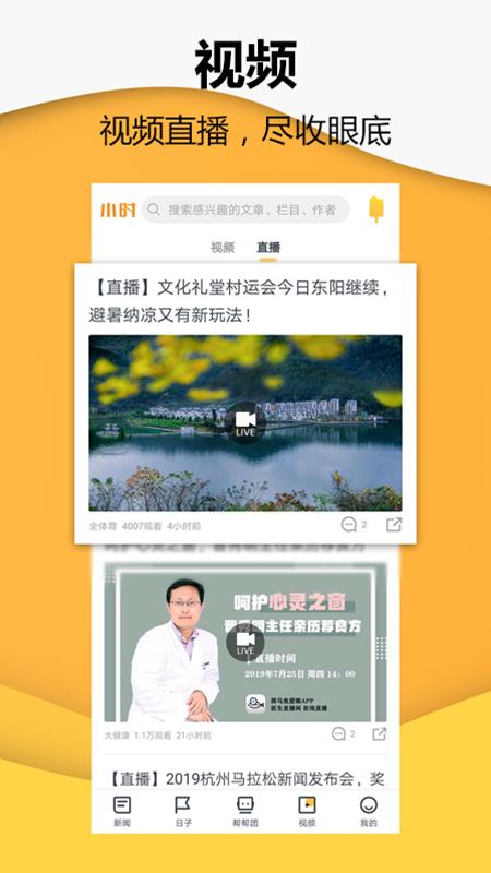 小时新闻app最新版