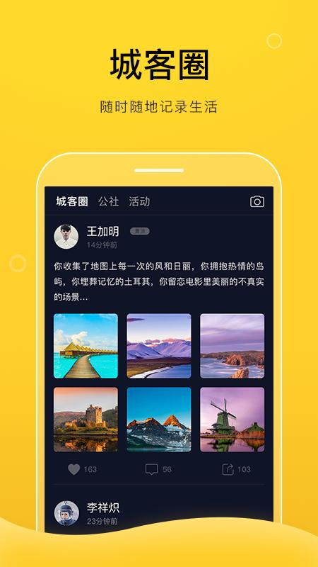 城客app安卓版
