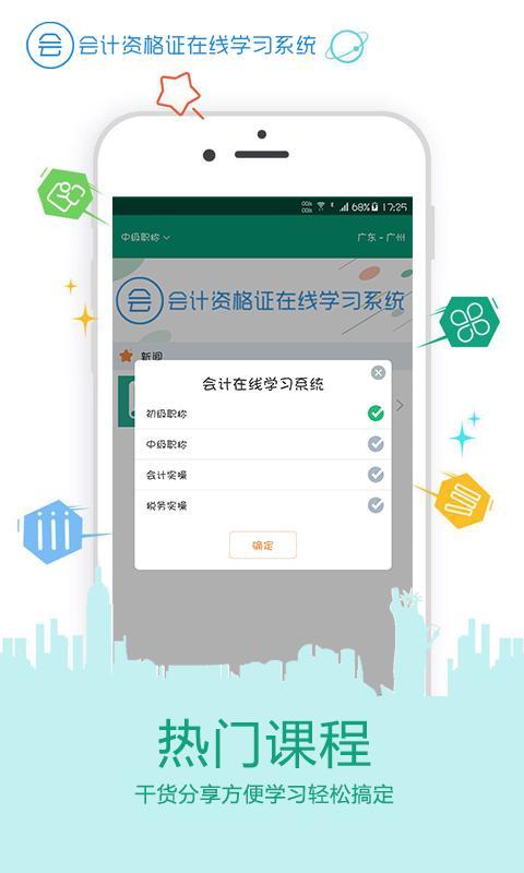在线学会计证app