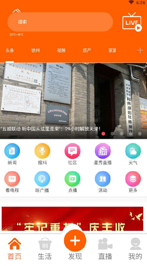 无线徐州app官方版